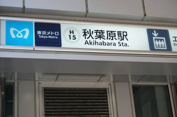 Akihabara Metro Station in Tokio