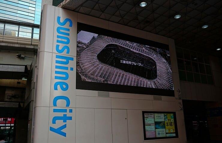 Sunshine City Tokio Ikebukuro
